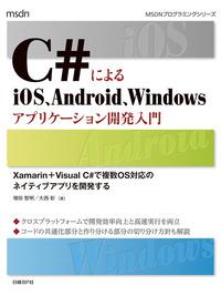 C#によるiOS、Android、Windowsアプリケーション開発入門-電子書籍
