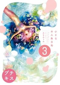 小さなお人魚日和 プチキス(3)-電子書籍