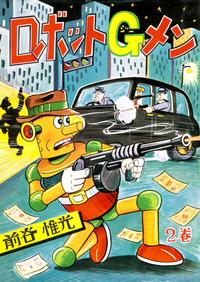 ロボットGメン (2)-電子書籍