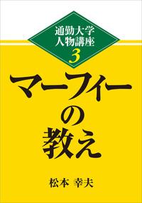 通勤大学文庫 通勤大学人物講座3 マーフィーの教え-電子書籍