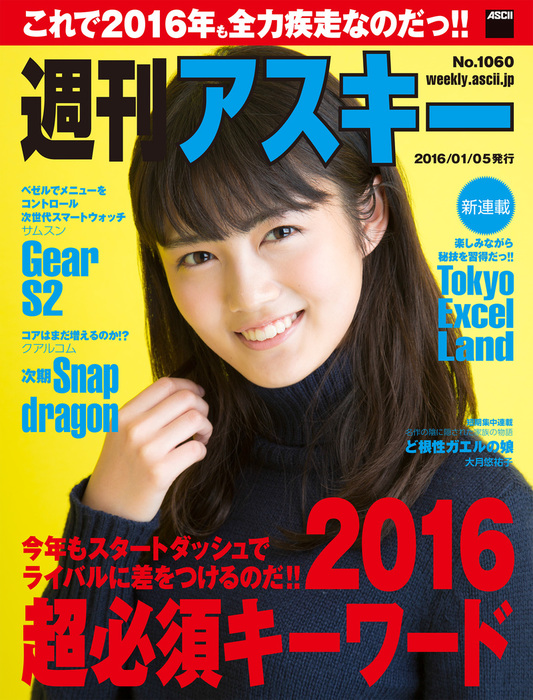 週刊アスキー No.1060 (2016年1月5日発行)-電子書籍-拡大画像