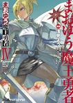 まおゆう魔王勇者(4)-電子書籍