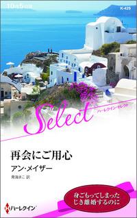 再会にご用心【ハーレクイン・セレクト版】-電子書籍