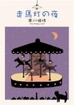 走馬灯の夜-電子書籍