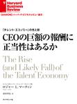 CEOの巨額の報酬に正当性はあるか-電子書籍