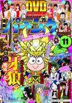 漫画パチンカー 2015年 11月号-電子書籍