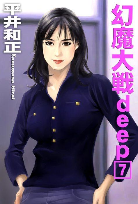 幻魔大戦deep7-電子書籍-拡大画像