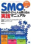 SMOでWebサイトに人を呼び込む実践マニュアル~Webページとソーシャルメディアを連携するテクニック-電子書籍