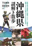 沖縄県謎解き散歩-電子書籍