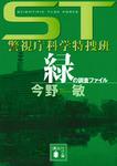 ST 警視庁科学特捜班 緑の調査ファイル-電子書籍
