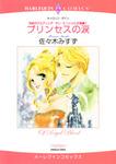 プリンセスの涙-電子書籍