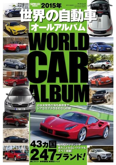 世界の自動車オールアルバム 2015年-電子書籍