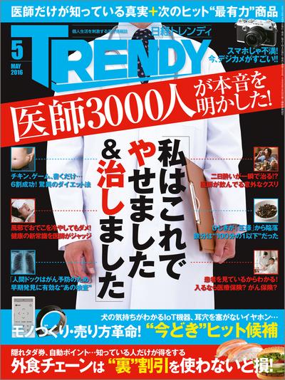日経トレンディ 2016年 5月号 [雑誌]-電子書籍