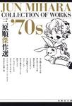 三原順傑作選 '70S-電子書籍