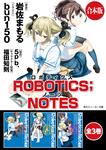 【合本版】ROBOTICS;NOTES 全3巻-電子書籍