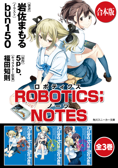 【合本版】ROBOTICS;NOTES 全3巻拡大写真