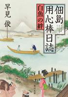「佃島用心棒日誌(角川文庫)」シリーズ