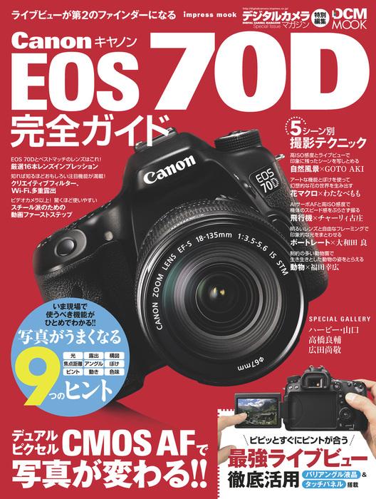キヤノン EOS 70D完全ガイド-電子書籍-拡大画像