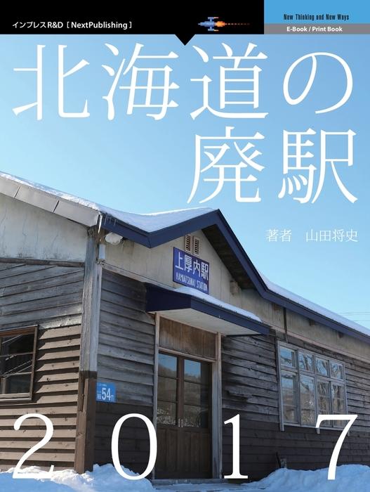 北海道の廃駅2017-電子書籍-拡大画像