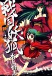 戦国妖狐 5巻-電子書籍