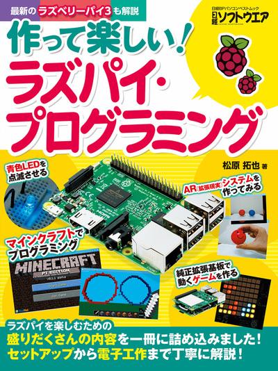 作って楽しい!ラズパイ・プログラミング-電子書籍