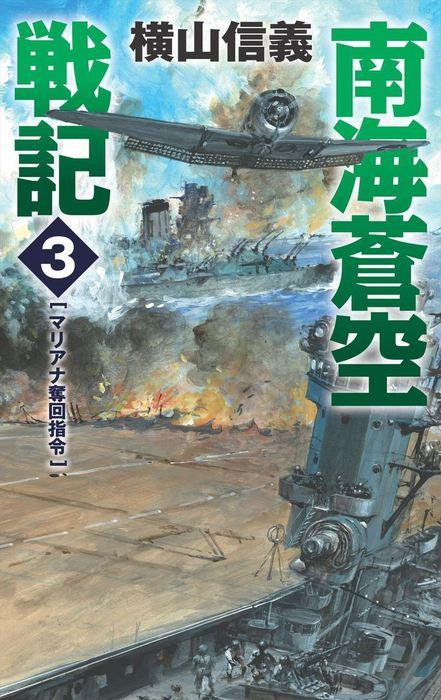 南海蒼空戦記3 マリアナ奪回指令拡大写真
