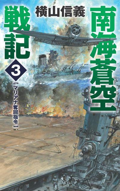 南海蒼空戦記3 マリアナ奪回指令-電子書籍