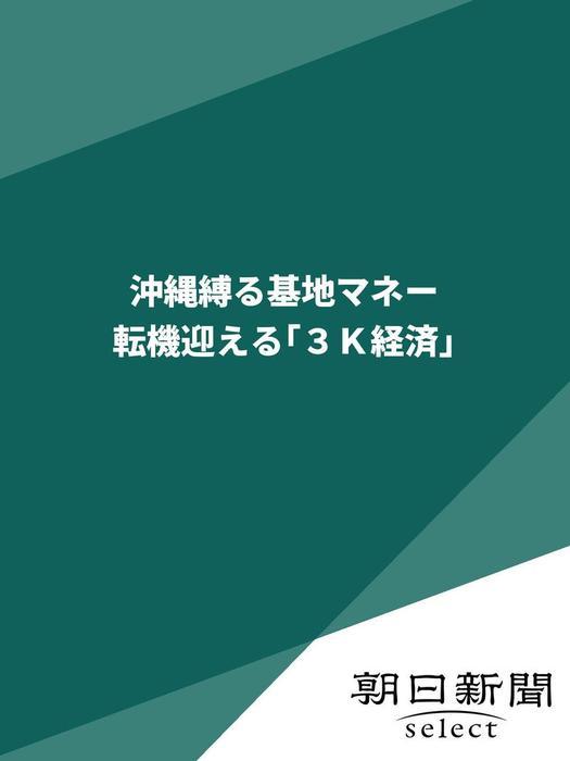 沖縄縛る基地マネー 転機迎える「3K経済」拡大写真