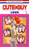 CUTE×GUY 3巻-電子書籍