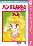 ハンサムな彼女 7-電子書籍