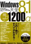 Windows8.1大全 神ワザ1200+α-電子書籍