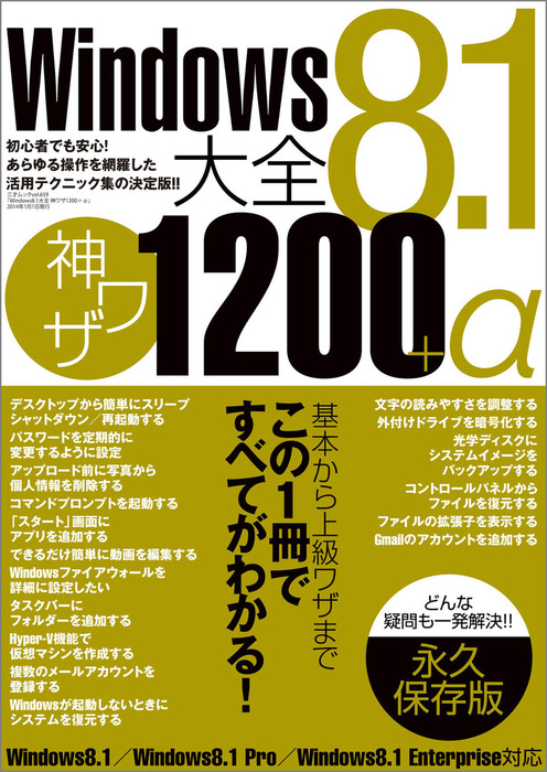 Windows8.1大全 神ワザ1200+α-電子書籍-拡大画像