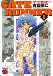 GATE RUNNER(1)-電子書籍
