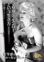 マリリン・モンローという生き方 劣等感を持つ女は美しい