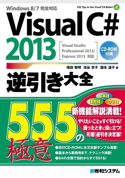Visual C# 2013逆引き大全 555の極意-電子書籍-拡大画像