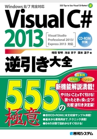 Visual C# 2013逆引き大全 555の極意-電子書籍