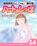 ハートのしっぽ54-電子書籍