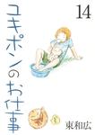 ユキポンのお仕事(14)-電子書籍