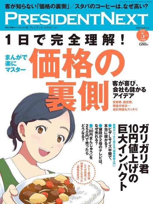 PRESIDENT NEXT Vol.14拡大写真