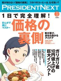 PRESIDENT NEXT Vol.14-電子書籍