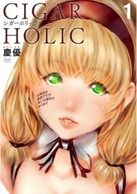 シガーホリック 1巻-電子書籍