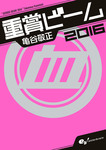 重賞ビーム 2016-電子書籍