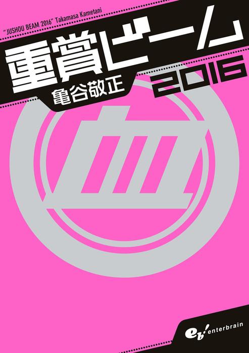 重賞ビーム 2016拡大写真