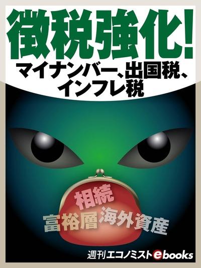 徴税強化!-電子書籍