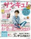サンキュ!2017年5月号-電子書籍