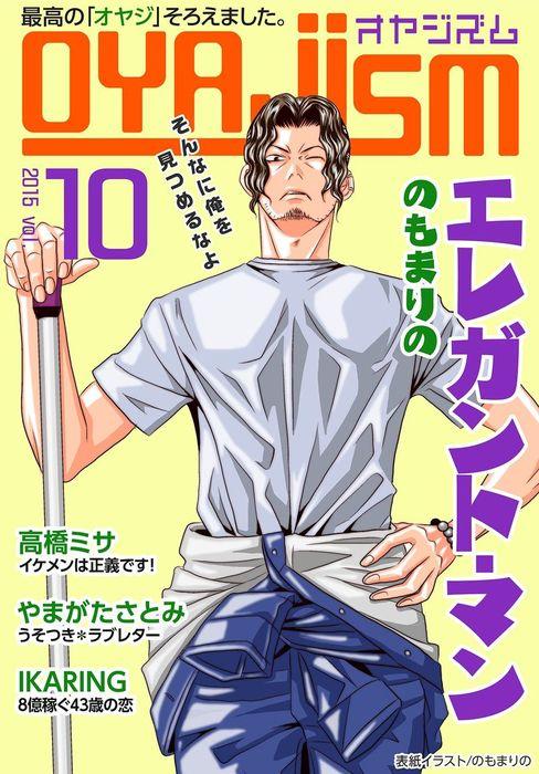 月刊オヤジズム2015年 Vol.10-電子書籍-拡大画像