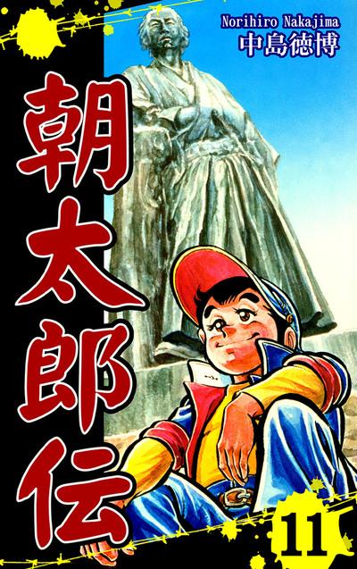 朝太郎伝(11)-電子書籍