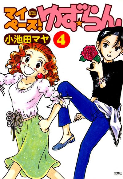 マイペース!ゆず☆らん / 4-電子書籍