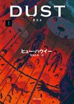 ダスト 上-電子書籍