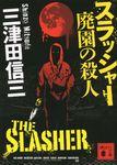 スラッシャー 廃園の殺人-電子書籍